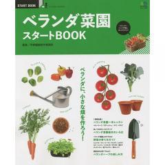 ベランダ菜園スタートBOOK ベランダに、小さな畑を作ろう!/平野編集制作事務所