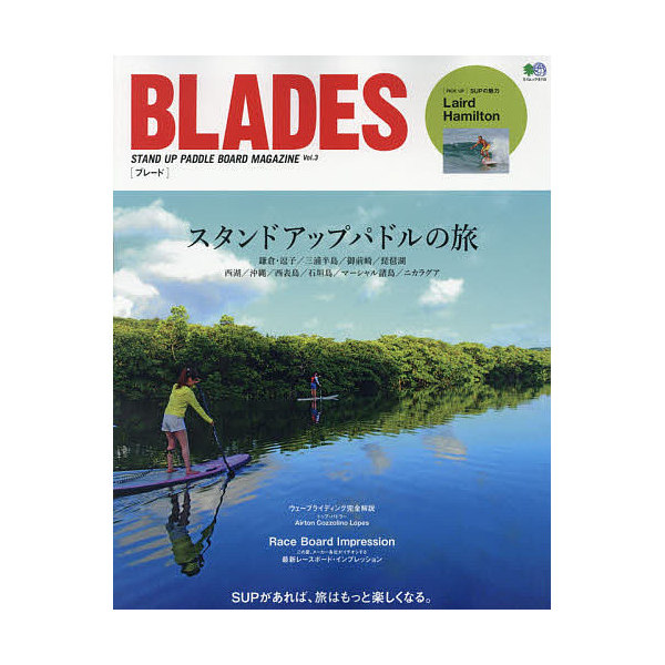 BLADES STAND UP PADDLE BOARD MAGAZINE Vol.3