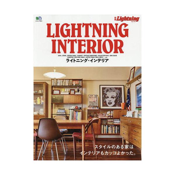 ライトニング・インテリア スタイルのある家はインテリアもカッコよかった。