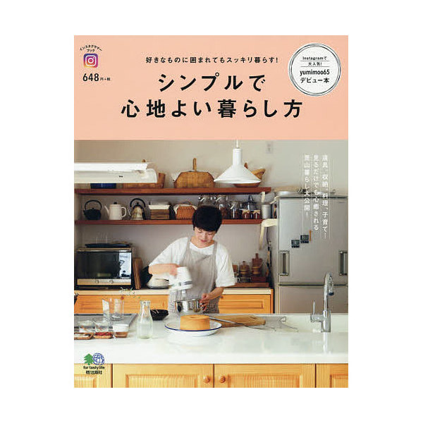 シンプルで心地よい暮らし方 好きなものに囲まれてもスッキリ暮らす!/yumimoo65