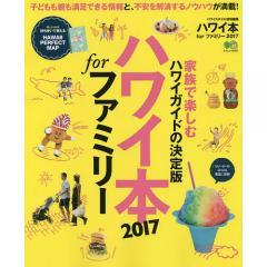 ハワイ本forファミリー 2017/旅行