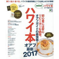 ハワイ本 オアフ最新 2017 mini/旅行