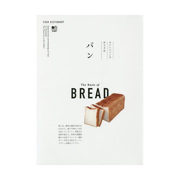 パン おいしいパンを作る方法/レシピ