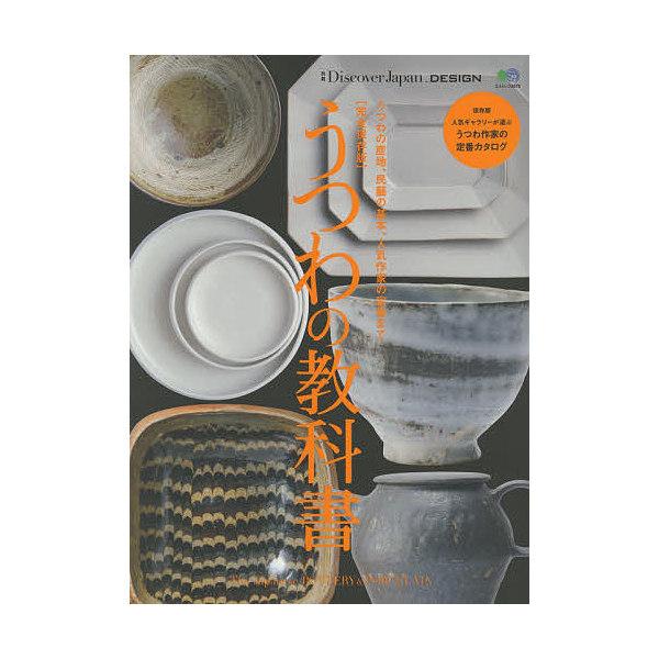 うつわの教科書 完全保存版 保存版人気ギャラリーが選ぶうつわ作家の定番カタログ/旅行