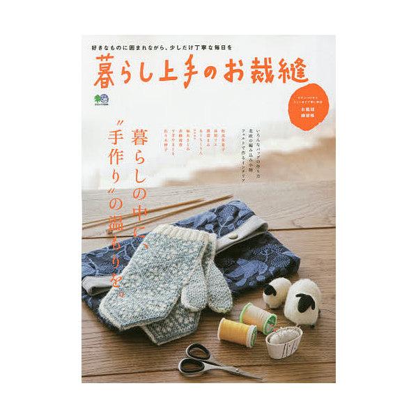 """暮らし上手のお裁縫 暮らしの中に""""手作り""""の温もりを。/レシピ"""