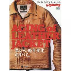エイジング オブ レザー ジャケット 革ジャン経年変化のすべて。