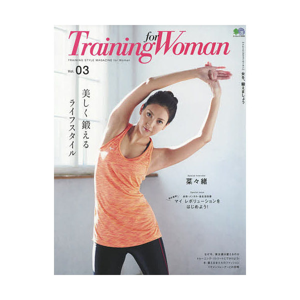 Training for Woman TRAINING STYLE MAGAZINE for Woman Vol.03 美しく鍛えるライフスタイル
