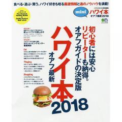 ハワイ本 オアフ最新 2018 mini/旅行
