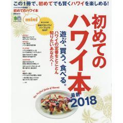 初めてのハワイ本 最新2018 mini/旅行