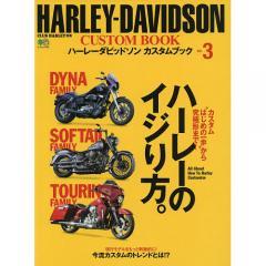 ハーレーダビッドソンカスタムブック Vol.3