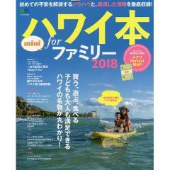 ハワイ本forファミリー 2018 mini/旅行