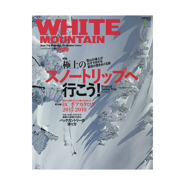 WHITE MOUNTAIN Snow Trip Magazine,for Outdoor Lovers No.03(2018)