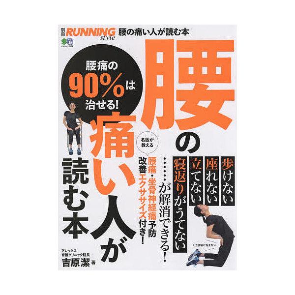 腰の痛い人が読む本 腰痛の90%は治せる!/吉原潔
