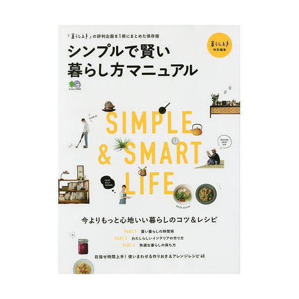 シンプルで賢い暮らし方マニュアル 今よりもっと心地いい暮らしのコツ&レシピ