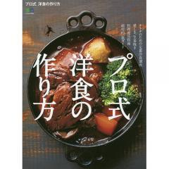 プロ式洋食の作り方