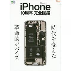 iPhone 10周年完全図鑑 時代を変えた革命的デバイス