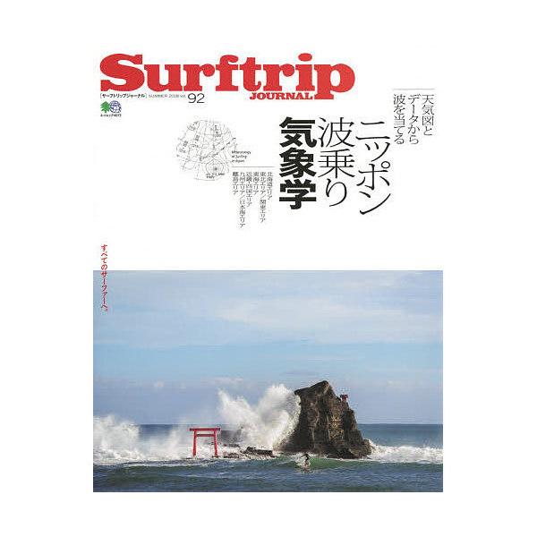 Surftrip JOURNAL vol.92(2018SUMMER)