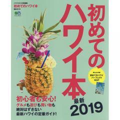 初めてのハワイ本 最新2019/旅行