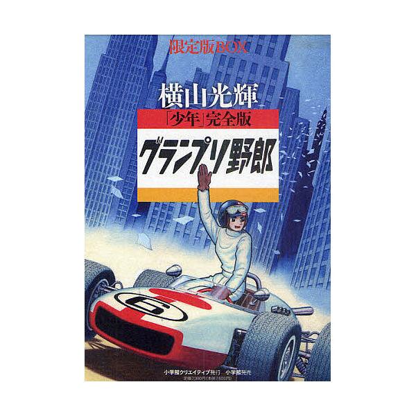 グランプリ野郎 「少年」完全版 限定版BOX 3巻セット/横山光輝