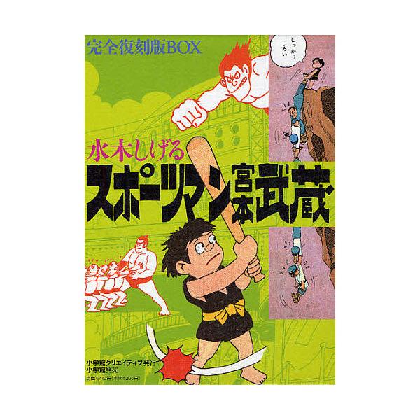 スポーツマン宮本武蔵 完全復刻版BOX/水木しげる