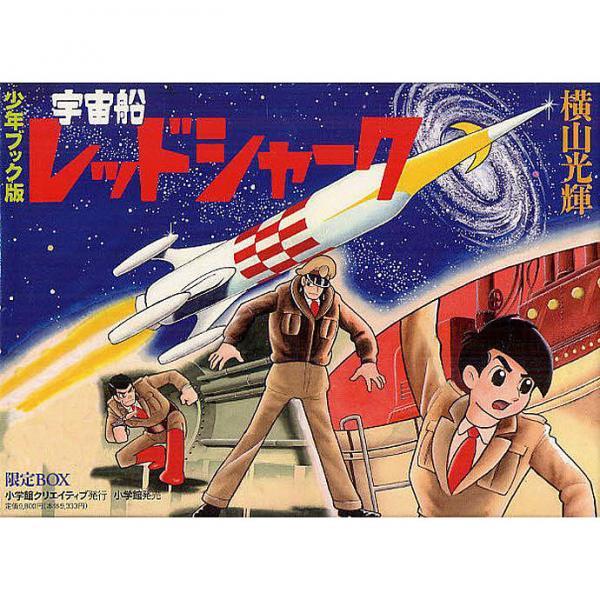 宇宙船レッドシャーク 少年ブック版 限定BOX 3巻セット/横山光輝