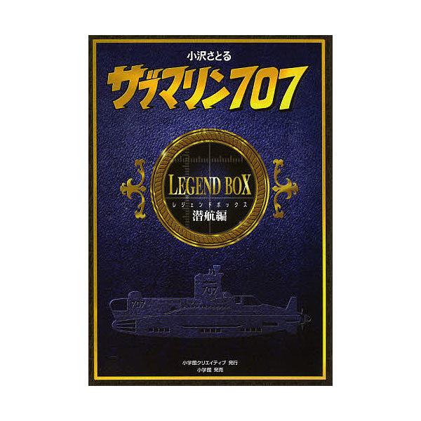 サブマリン707 レジェンドBOX 潜航編 4巻セット/小沢さとる