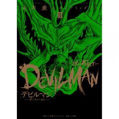 〔予約〕デビルマン THE FIRST 3/永井豪とダイナミックプロ