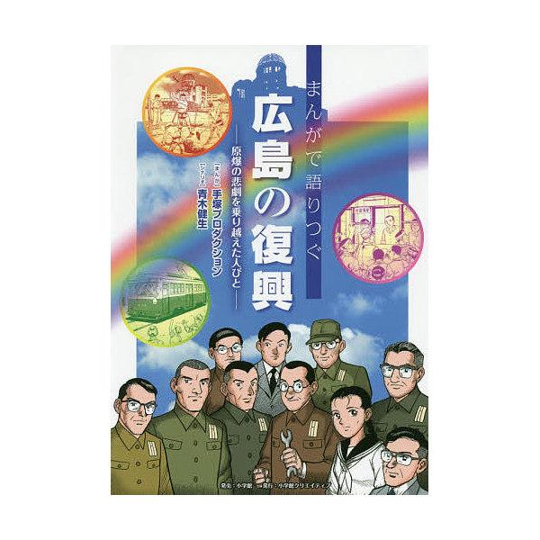 まんがで語りつぐ広島の復興 原爆の悲劇を乗り越えた人びと/手塚プロダクション/青木健生