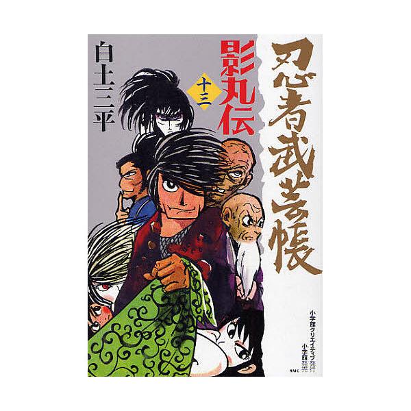 LOHACO - 忍者武芸帳影丸伝 13 復刻版/白土三平 (青年コミック ...