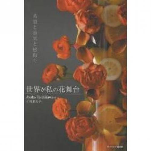 世界が私の花舞台 希望と勇気と感動を/立川亜矢子