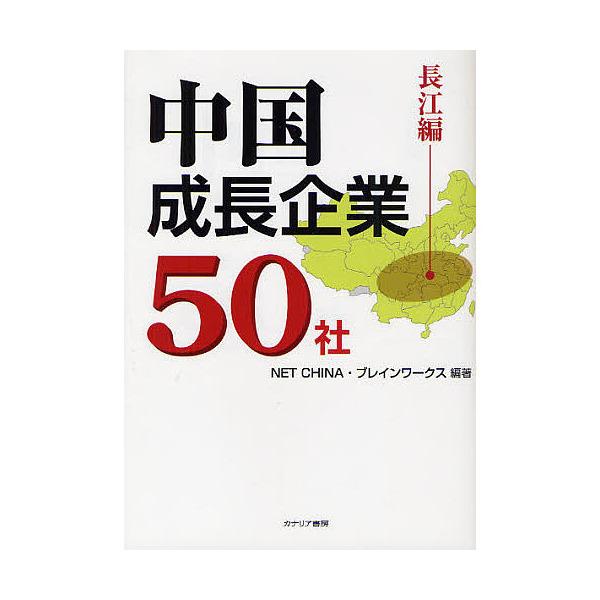 中国成長企業50社 長江編/NETCHINA/ブレインワークス