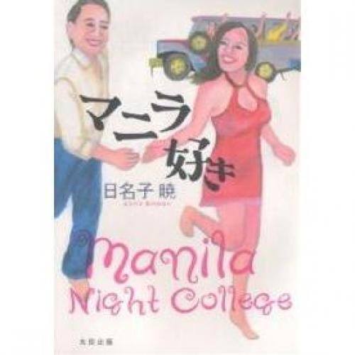 マニラ好き/日名子暁