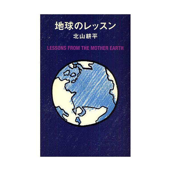 地球のレッスン/北山耕平