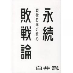 永続敗戦論 戦後日本の核心/白井聡