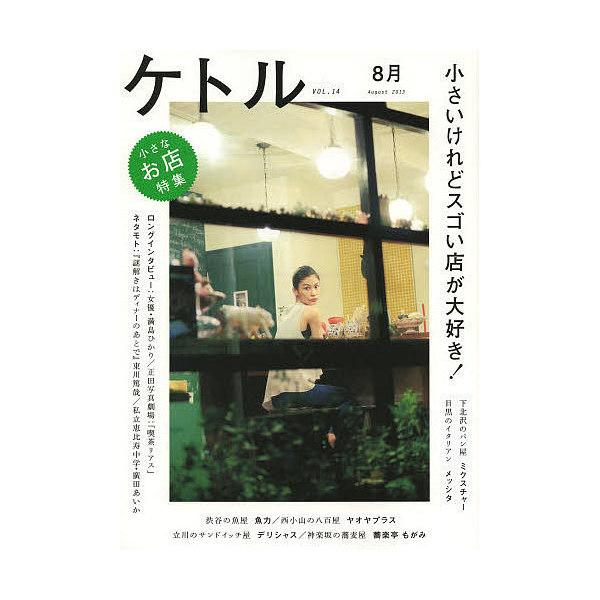 ケトル VOL.14(2013August)/博報堂ケトル/太田出版