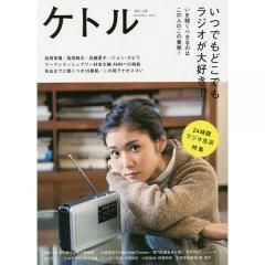 ケトル VOL.28(2015December)/博報堂ケトル/太田出版