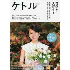 ケトル VOL.30(2016April)/博報堂ケトル/太田出版