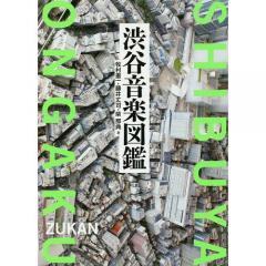 渋谷音楽図鑑/牧村憲一/藤井丈司/柴那典