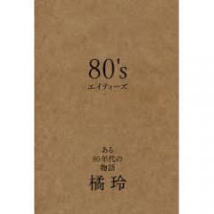 80's ある80年代の物語/橘玲
