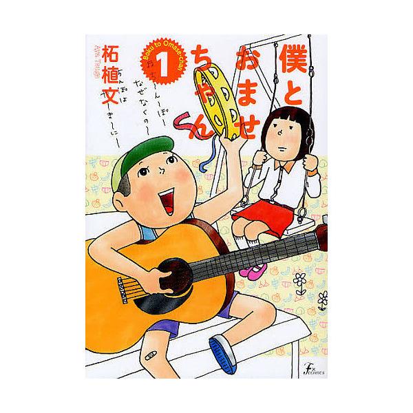 僕とおませちゃん 1/柘植文