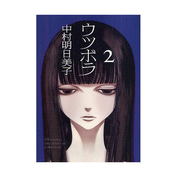 ウツボラ 2/中村明日美子