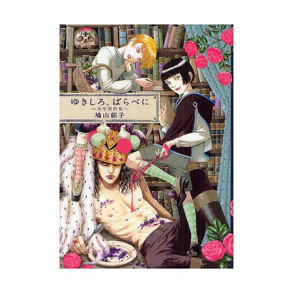 ゆきしろ、ばらべに 少年傑作集/鳩山郁子