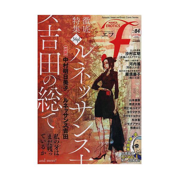 マンガ・エロティクス・エフ vol.84(2013)