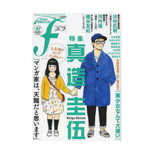 マンガ・エロティクス・エフ vol.87(2014)