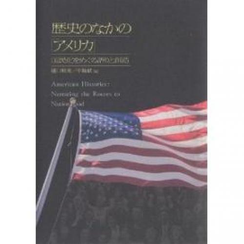 歴史のなかの「アメリカ」 国民化をめぐる語りと創造/樋口映美/中條献