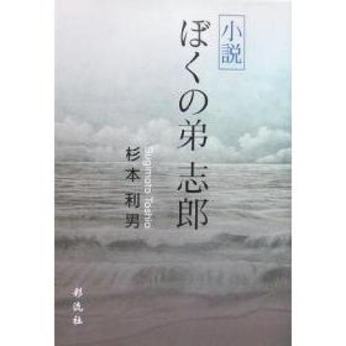ぼくの弟志郎 小説/杉本利男
