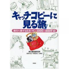 キャッチコピーに見る「旅」 旅行に関する広告コピー1000&BEST10/安田亘宏