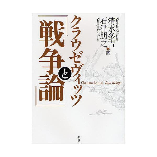 クラウゼヴィッツと『戦争論』/清水多吉/石津朋之