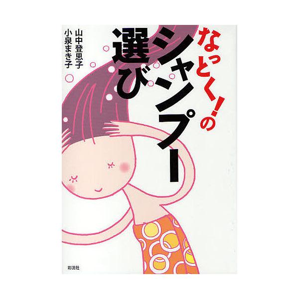 なっとく!のシャンプー選び/山中登思子/小泉まき子
