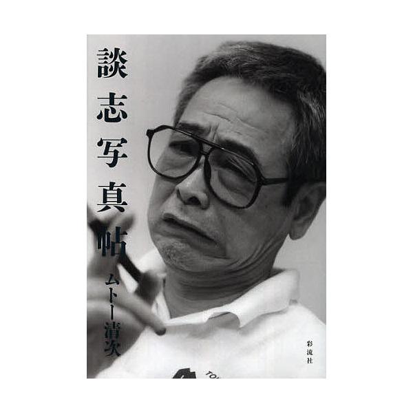 談志写真帖/ムトー清次